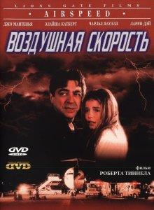 Воздушная скорость / Airspeed (1999)