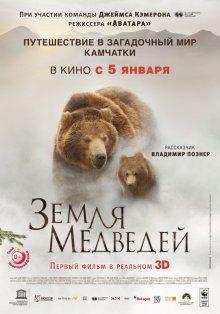 Земля медведей / Terre des ours (2013)