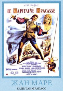 Капитан Фракасс / Le Capitaine Fracasse (1961)