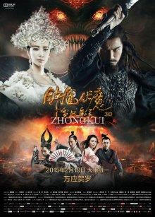 Чжун Куй: Снежная дева и темный кристалл / Zhong Kui fu mo: Xue yao mo ling (2015)