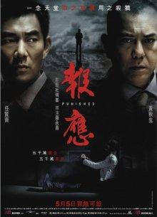 Похищение / Наказание / Bou ying (2011)