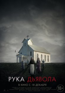 Рука Дьявола / Where the Devil Hides (2014)