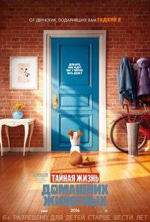 Тайная жизнь домашних животных / The Secret Life of Pets (2016)