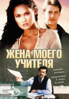 Жена моего учителя / My Teacher's Wife (1999)