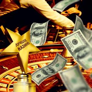 rejting-luchshih-onlajn-kazino-2[1]
