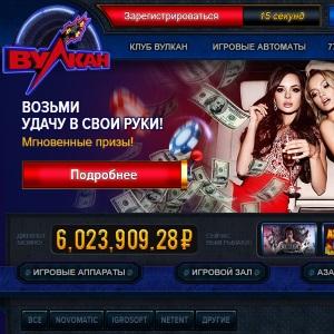 Обзор сайта https://club-vylkan.com