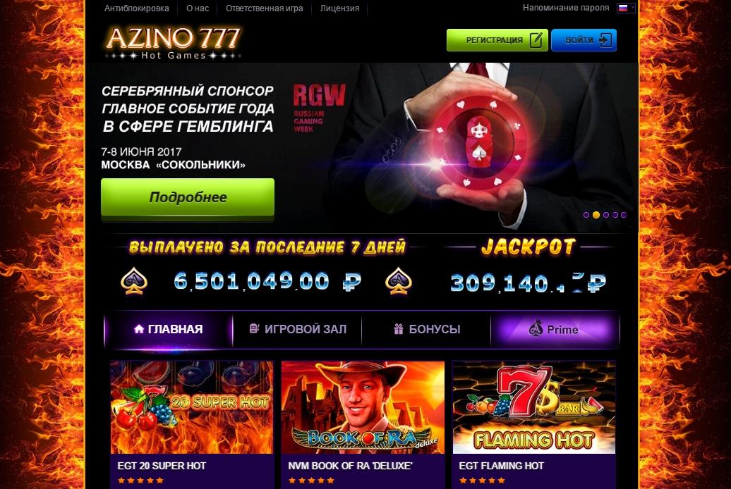 Бонус за регистрацию в Азино777