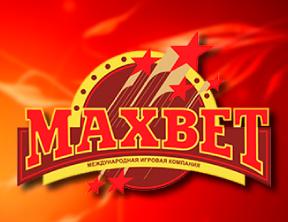 Играть в игровые слот автоматы MAXBET бесплатно и без регистрации