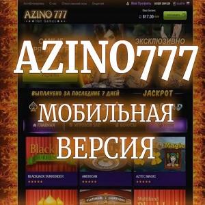 клуб Азино777 мобильная версия