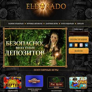 Как выиграть в казино Эльдорадо